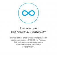 Безлимитный интернет  YOTA usb модем, wifi роутер