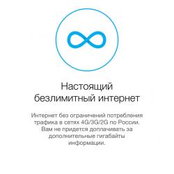 Безлимитный интернет  YOTA Вологда