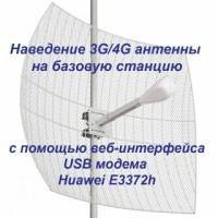Как настроить антенну 4G LTE