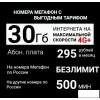Мегафон интернет 30гб модем, WIFI роутер, телефон, планшет