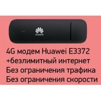 4G LTE модем Huawei E3372h +безлимитный интернет