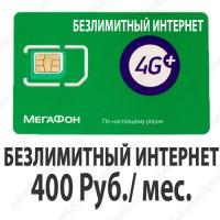 Мегафон безлимитный интернет 400р\мес