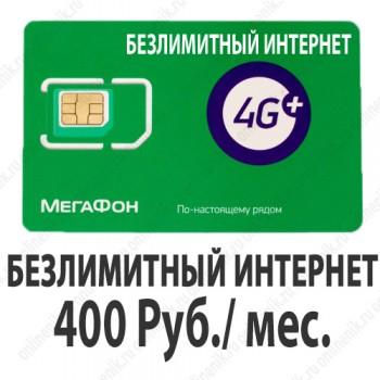 Мегафон безлимитный интернет 550р\мес