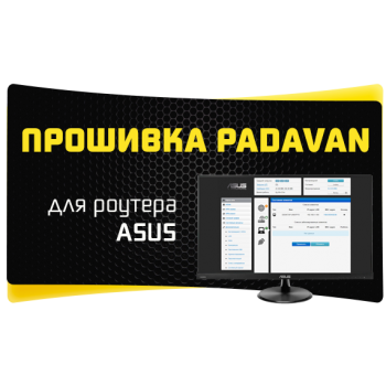 Прошивка WIFI роутеров прошивкой ASUS Padavan