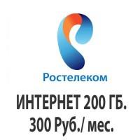 Интернет  Ростелеком 200гб