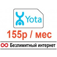 Безлимитный интернет  YOTA 155р/мес