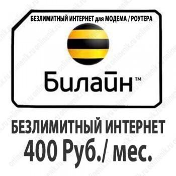 Безлимитный интернет Билайн 400