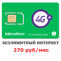Мегафон безлимитный интернет 270р\мес